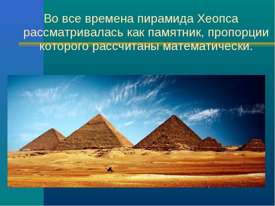 Во все времена пирамида Хеопса рассматривалась как памятник, пропорции которо...