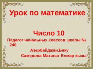 Урок по математике Число 10 Педагог начальных классов школы № 240 Азербайджа