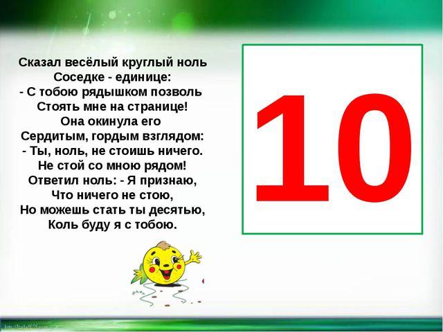 10 6 5 Считайте елочные игрушки.