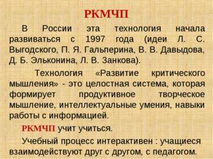 РКМЧП В России эта технология начала развиваться с 1997 года (идеи Л. С. Выго