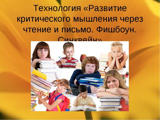 Технология «Развитие критического мышления через чтение и письмо. Фишбоун. Си...