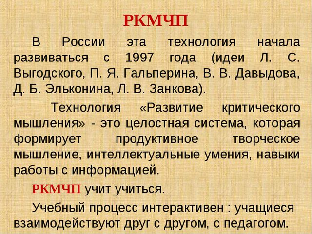 РКМЧП В России эта технология начала развиваться с 1997 года (идеи Л. С. Выго...