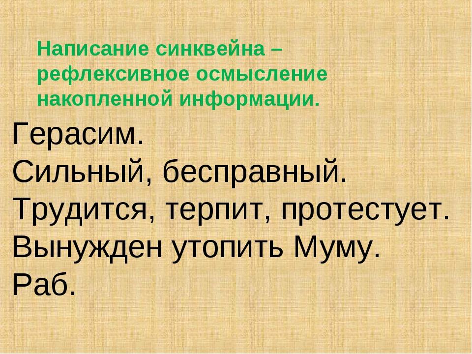 Написание синквейна – рефлексивное осмысление накопленной информации. Герасим...