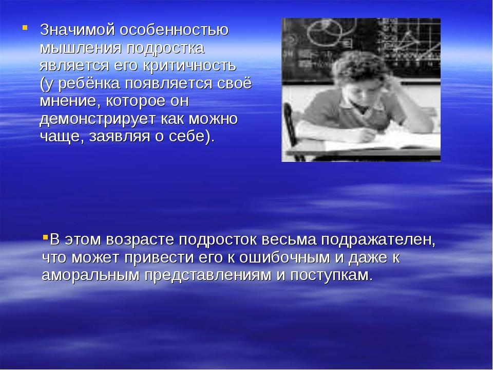 Значимой особенностью мышления подростка является его критичность (у ребёнка...