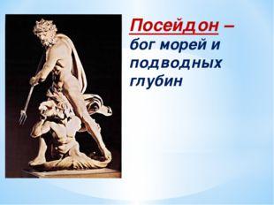 Посейдон – бог морей и подводных глубин