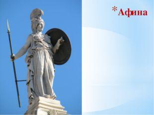 Афина Афина – богиня военной стратегии и мудрости, одна из наиболее почитаемы