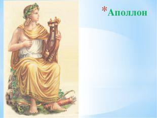 Аполлон Аполлон – брат Артемиды, первоначально считался охранителем стад, поз