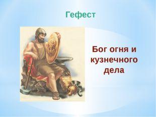 Гефест Бог огня и кузнечного дела