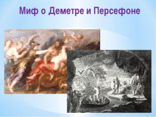 Миф о Деметре и Персефоне Древнегреческий миф о богине земледелия Деметре и е