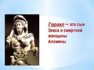 Геракл – это сын Зевса и смертной женщины Алкмены
