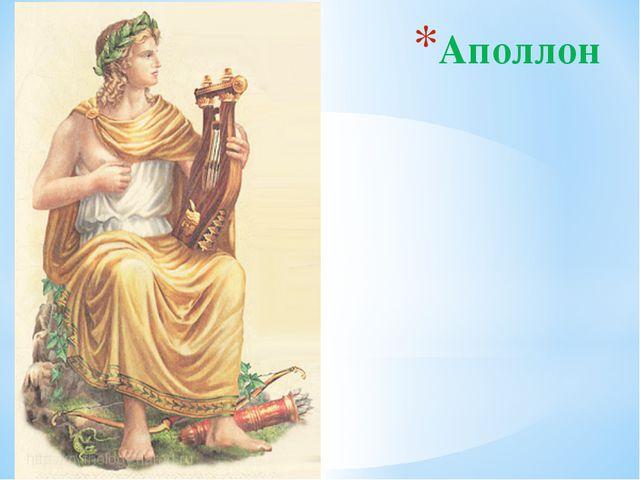 Аполлон Аполлон – брат Артемиды, первоначально считался охранителем стад, поз...