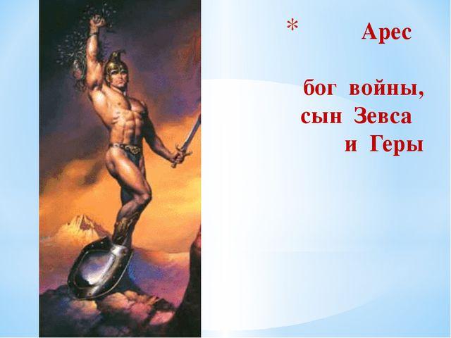 Арес бог войны, сын Зевса и Геры