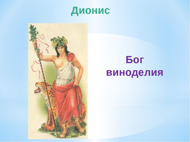 Дионис Бог виноделия