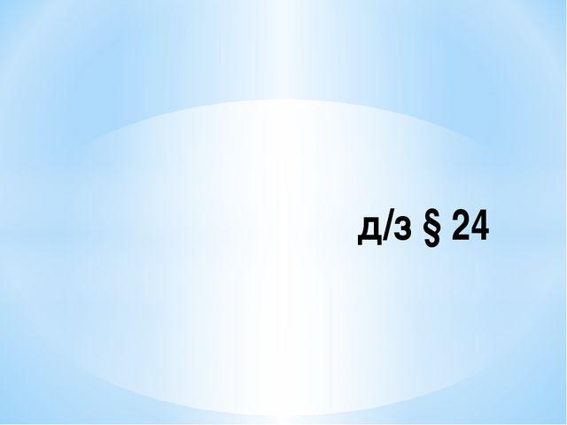 д/з § 24