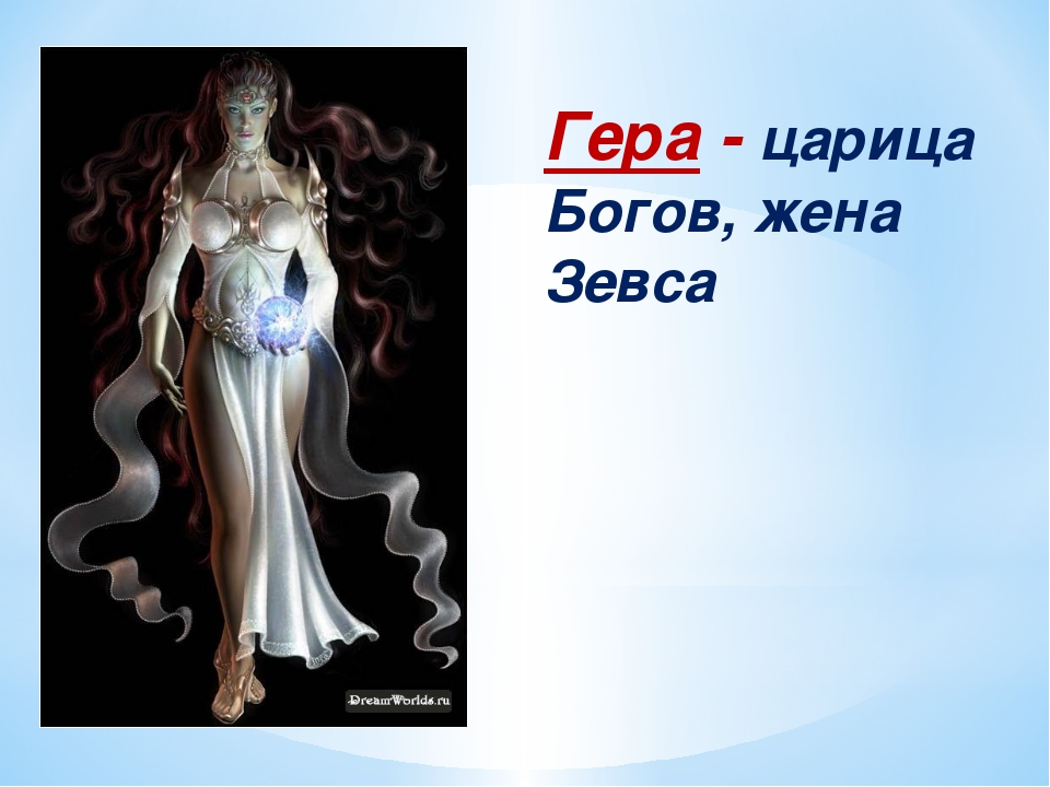 Гера - царица Богов, жена Зевса