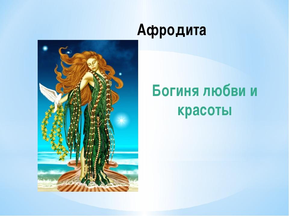 Афродита Богиня любви и красоты