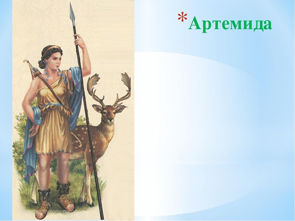 Артемида Артемида — всегда юная дева. Она заботилась обо всем, что растет в л...