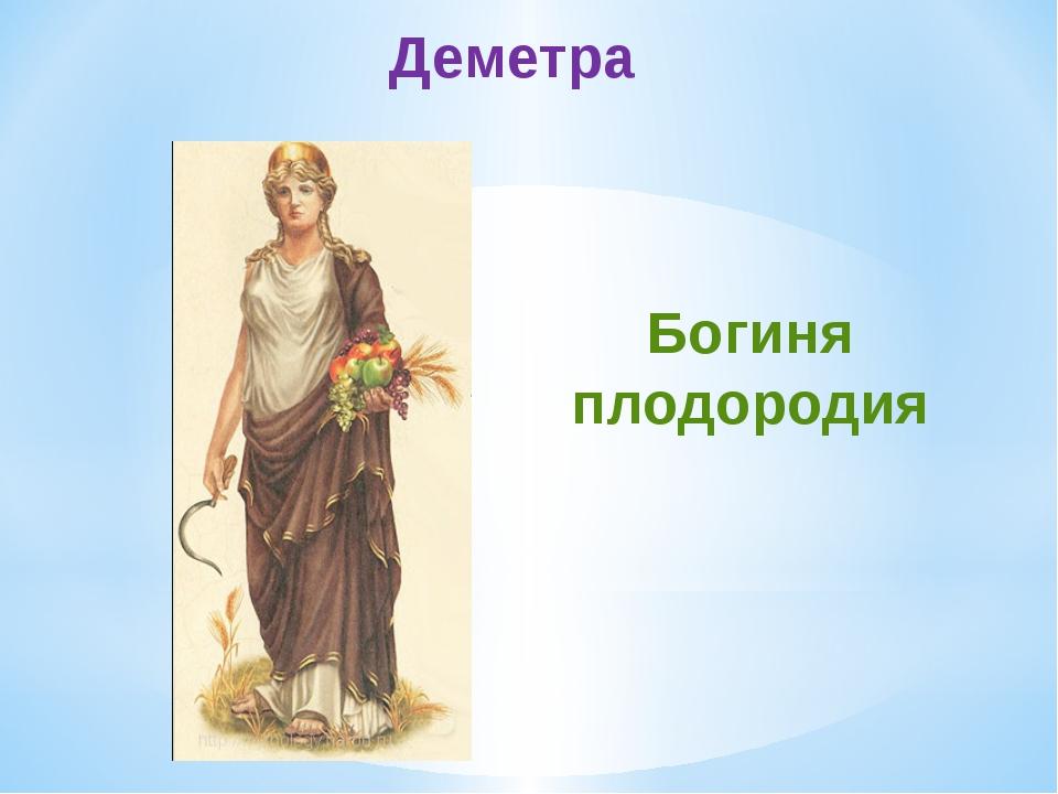 Деметра Богиня плодородия