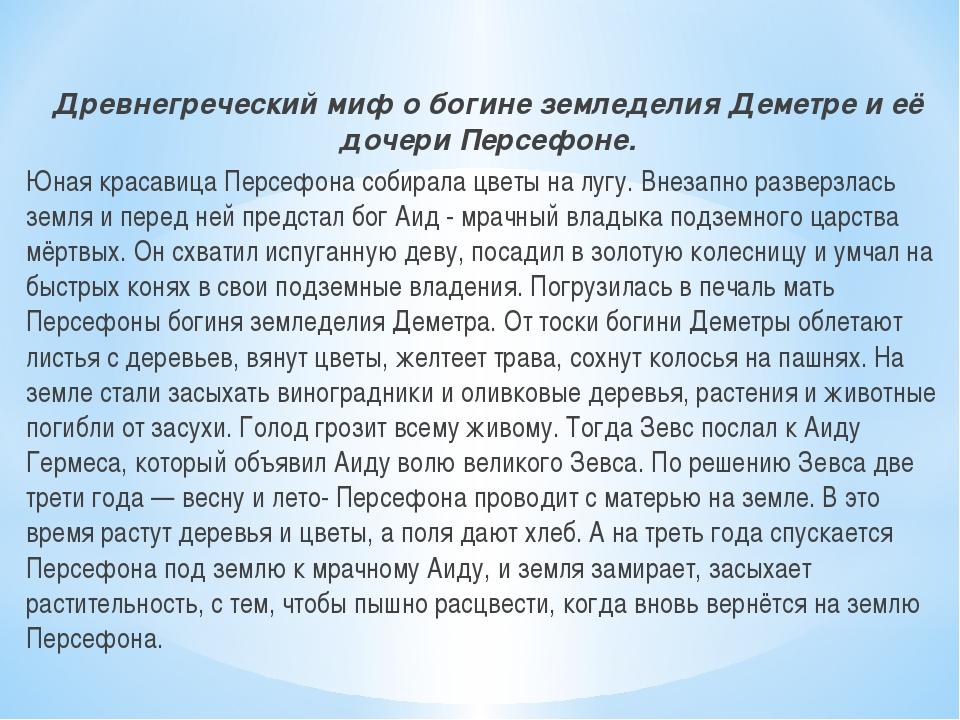 Древнегреческий миф о богине земледелия Деметре и её дочери Персефоне. Юная к...