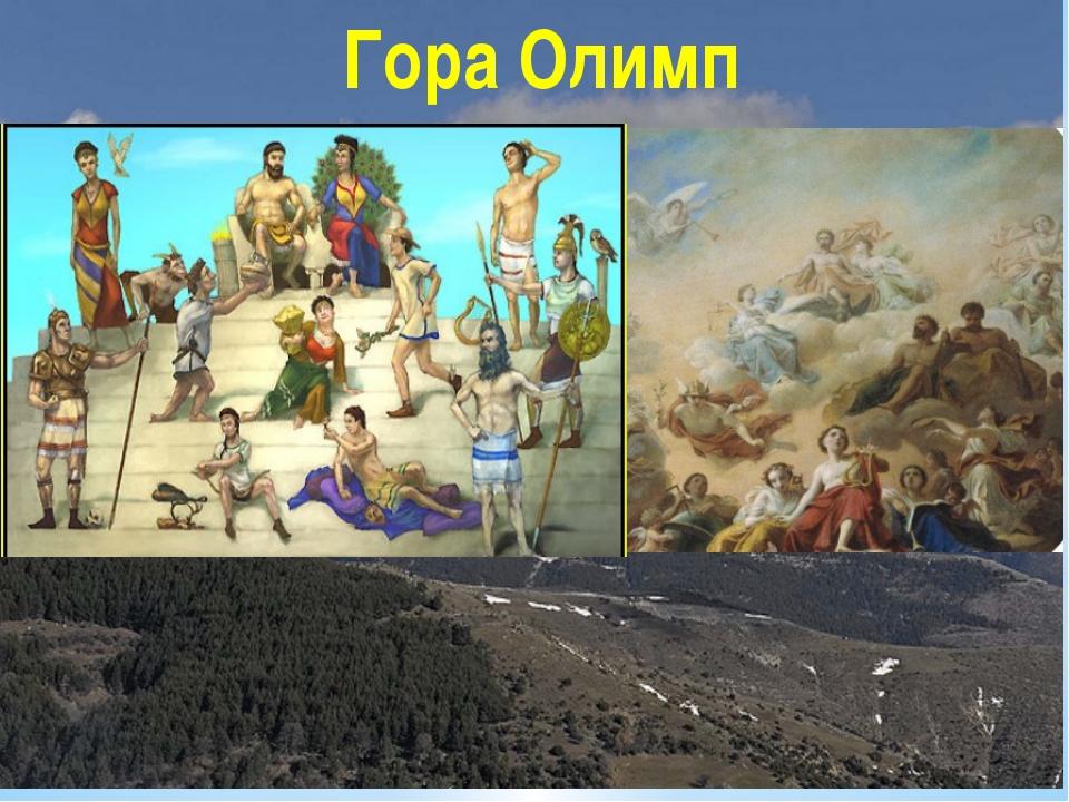 Гора Олимп Олимп (греч. Όλυμπος)— горный массив в Греции (2918м). Националь...