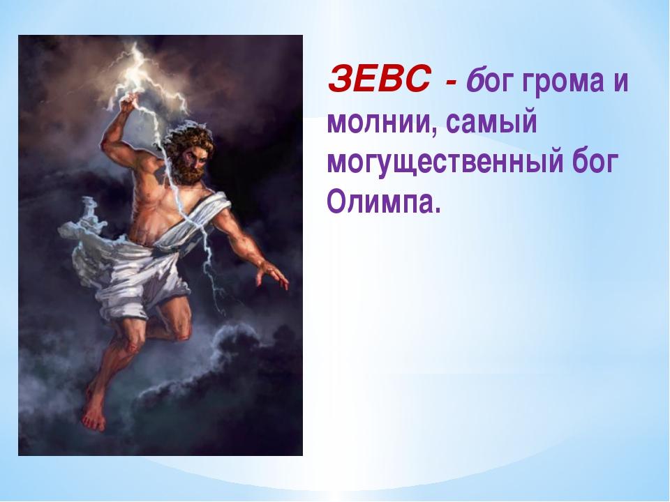 ЗЕВС - бог грома и молнии, самый могущественный бог Олимпа.