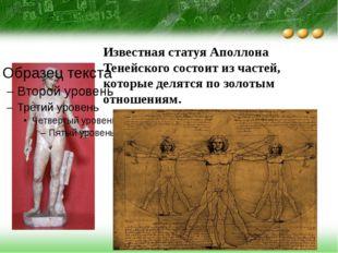 Известная статуя Аполлона Тенейского состоит из частей, которые делятся по з