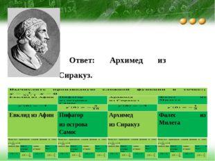 Ответ: Архимед из Сиракуз.