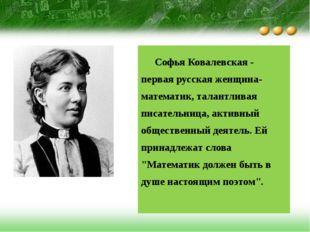 Софья Ковалевская - первая русская женщина-математик, талантливая писательниц