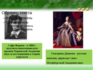 Софи Жермен - в 1808 г. получила наполеоновскую премию Парижской Академии нау