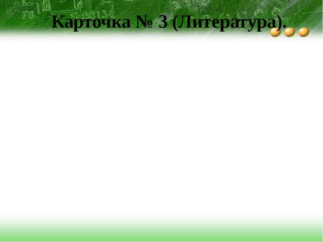 Карточка № 3 (Литература).