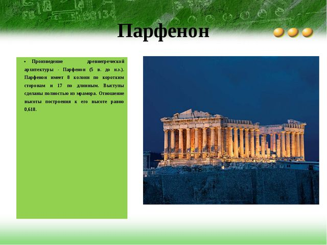 Парфенон Произведение древнегреческой архитектуры - Парфенон (5 в. до н.э.)....