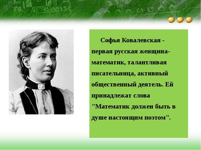 Софья Ковалевская - первая русская женщина-математик, талантливая писательниц...