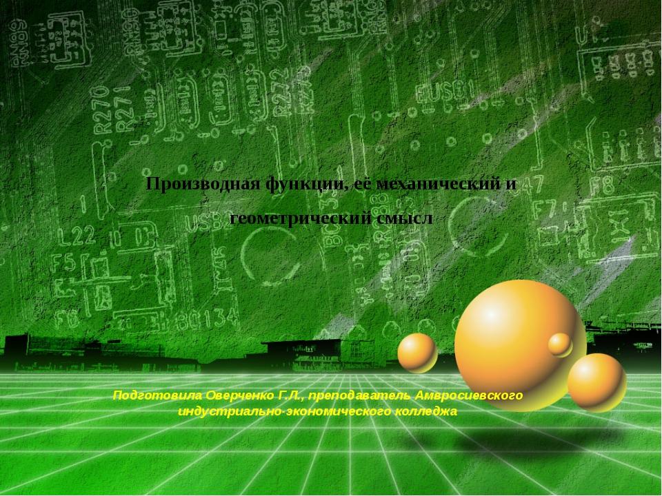 Производная функции, её механический и геометрический смысл Подготовила Оверч...