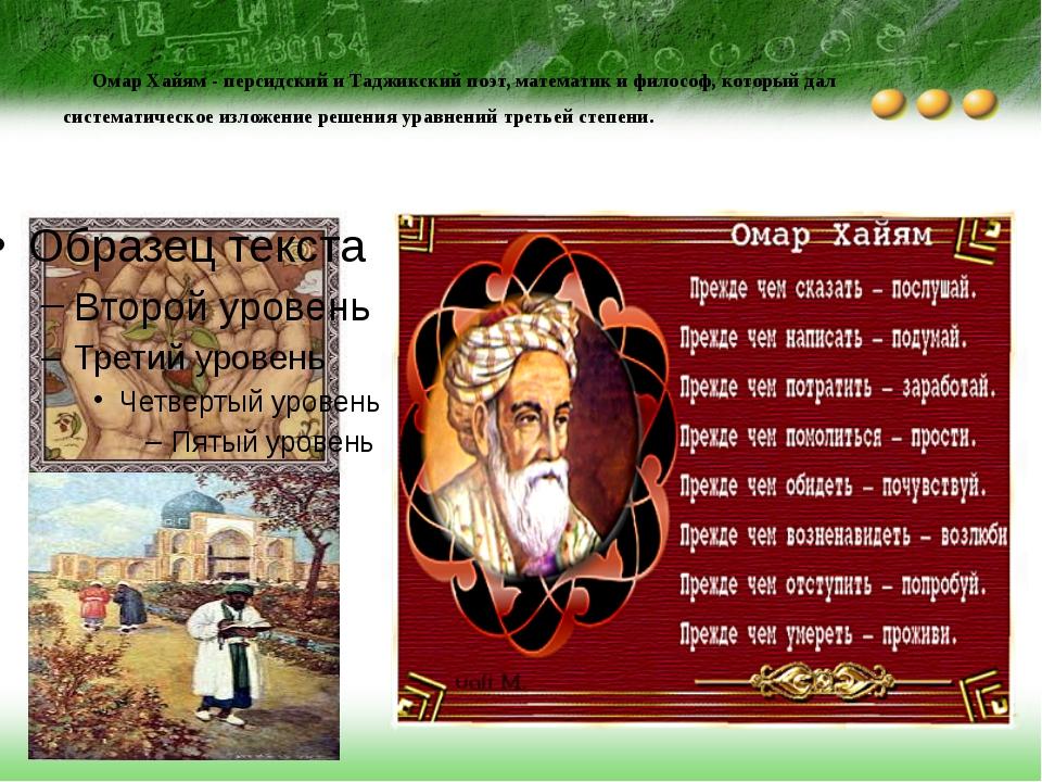 Омар Хайям - персидский и Таджикский поэт, математик и философ, который дал с...