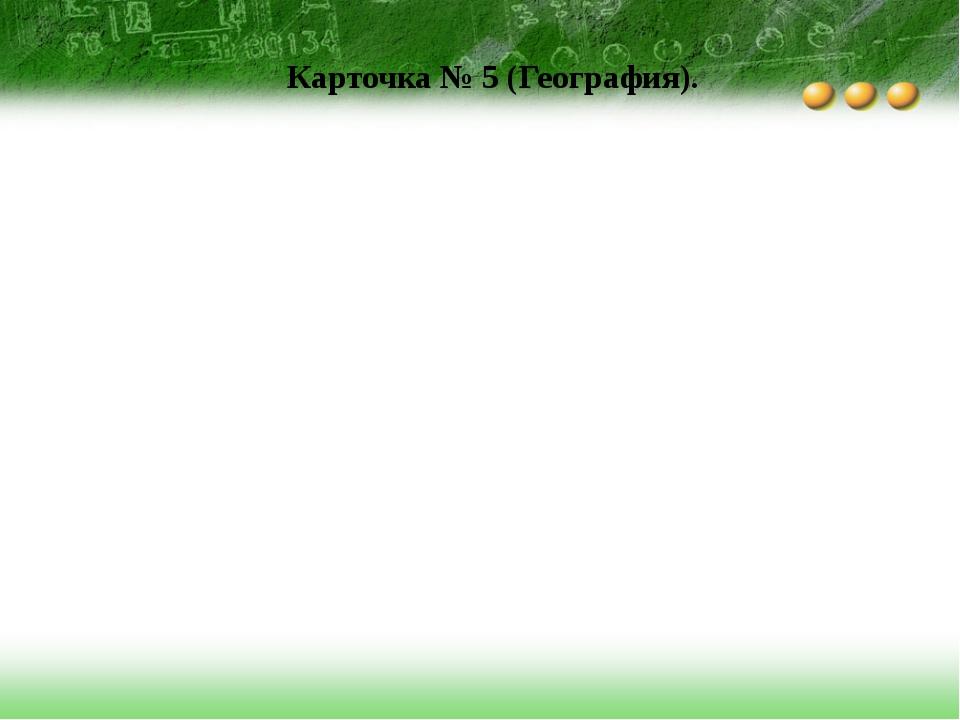Карточка № 5 (География).