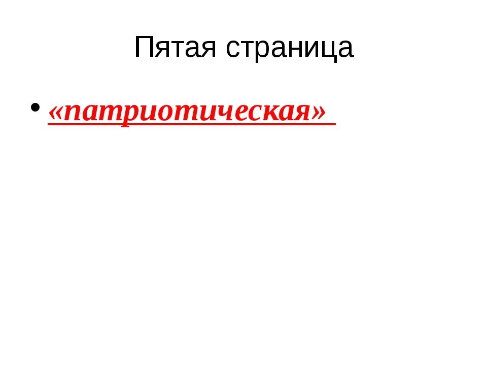Ш. С. Сулейманов Наш земляк - Герой Советского Союза Шариф Сулейманович Сулей...