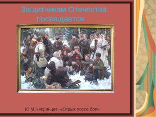 Защитникам Отечества посвящается    Ю.М.Непринцев. «Отдых посл