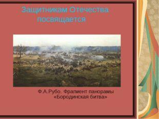 Защитникам Отечества посвящается  Ф.А.Рубо. Фрагмент панорамы «Б