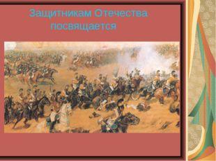 Защитникам Отечества посвящается Ф.А.Рубо. Фрагмент панорамы «Бородинская