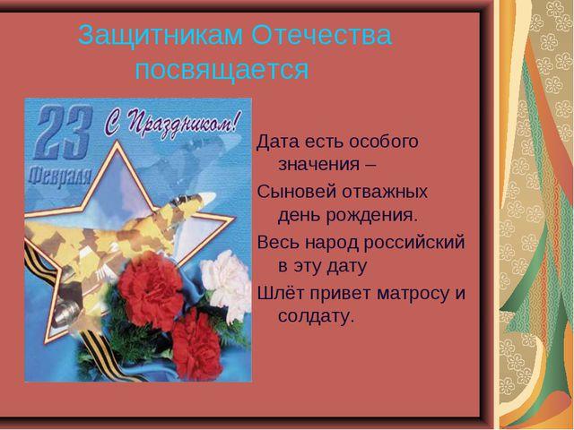Защитникам Отечества посвящается Дата есть особого значения – Сыновей отв...