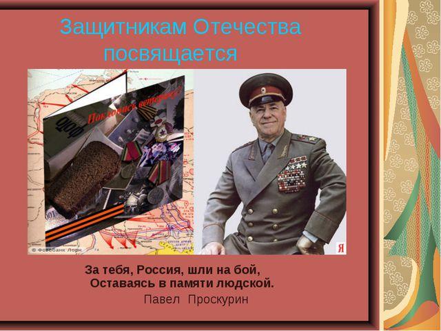 Защитникам Отечества посвящается  За тебя, Россия, шли на бой, Оставаясь...