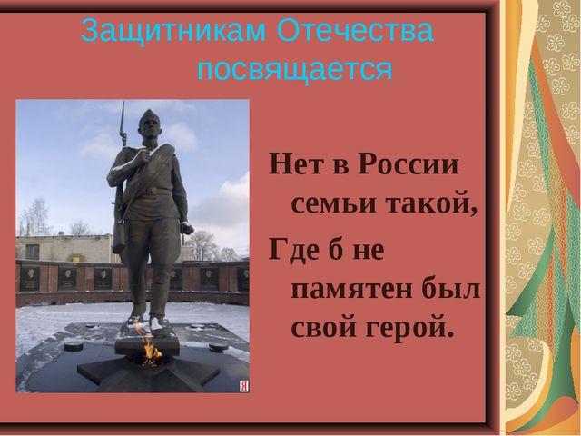 Защитникам Отечества посвящается  Нет в России семьи такой, Где б не пам...