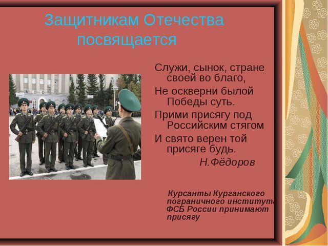 Защитникам Отечества посвящается Служи, сынок, стране своей во благо, Не...