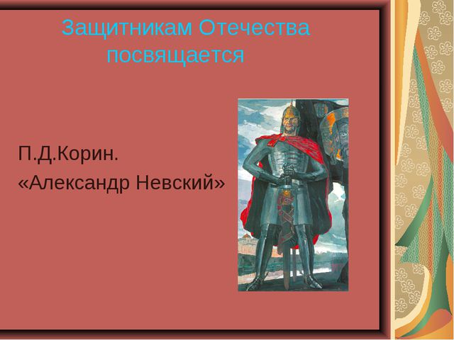 Защитникам Отечества посвящается П.Д.Корин. «Александр Невский»