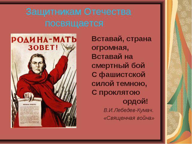 Защитникам Отечества посвящается Вставай, страна огромная, Вставай на см...