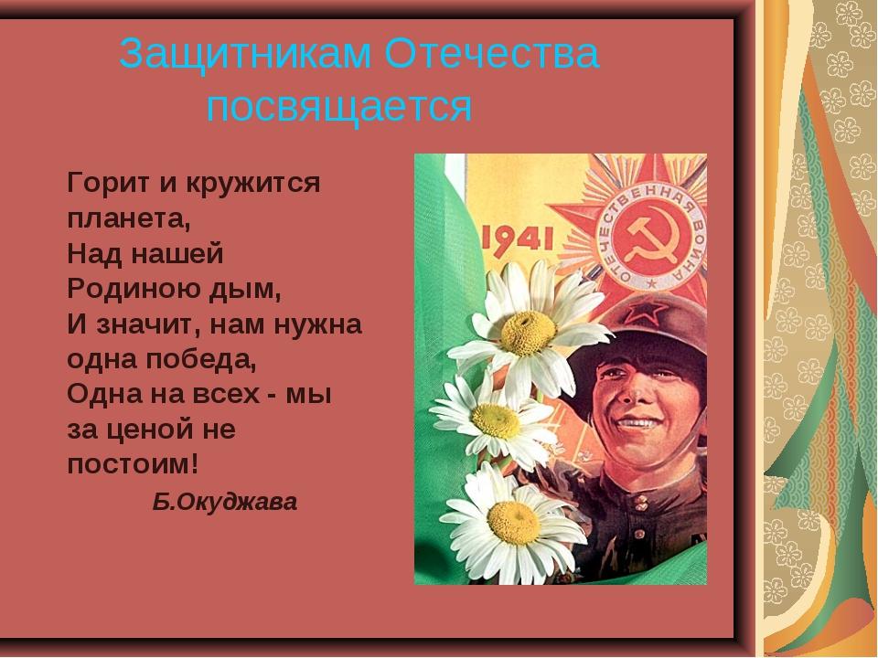 Сценарий поздравления защитникам отечества