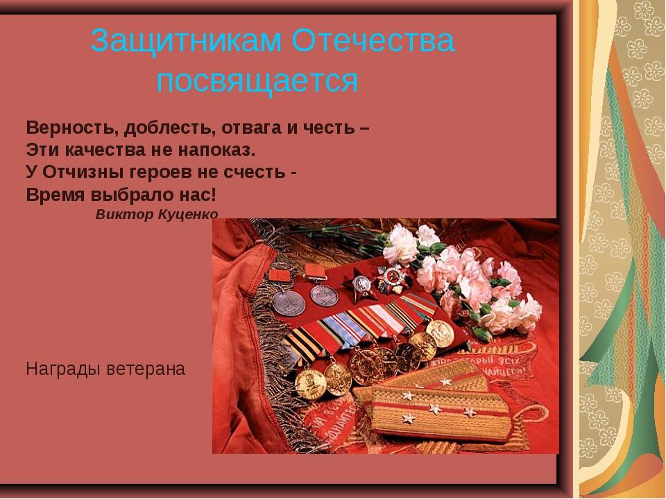 Защитникам Отечества посвящается Верность, доблесть, отвага и честь – Эти...