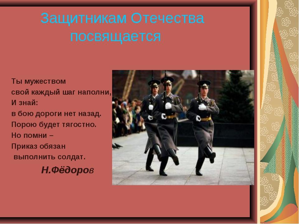 Защитникам Отечества посвящается Ты мужеством свой каждый шаг наполни, И...