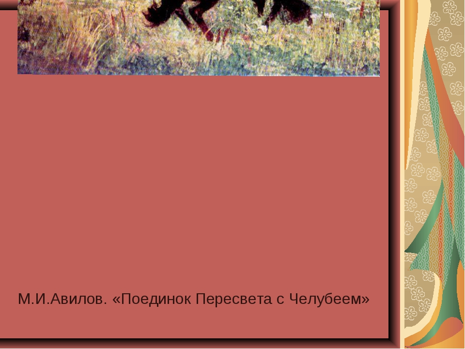 Защитникам Отечества посвящается М.И.Авилов. «Поединок Пересвета с Челубе...