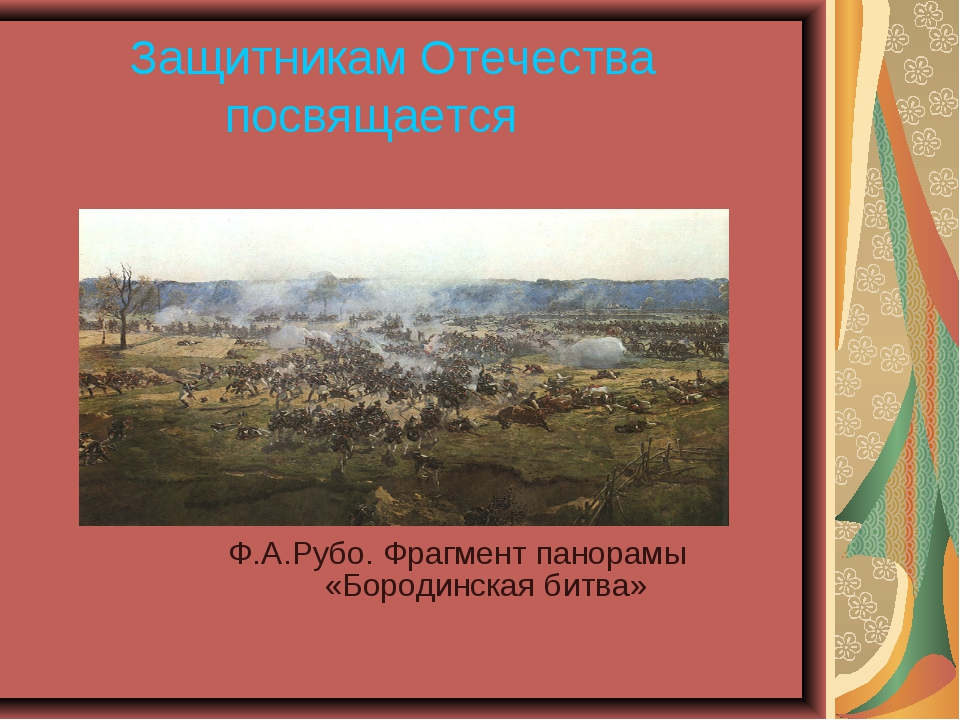 Защитникам Отечества посвящается  Ф.А.Рубо. Фрагмент панорамы «Б...